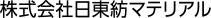 株式会社日東紡マテリアル